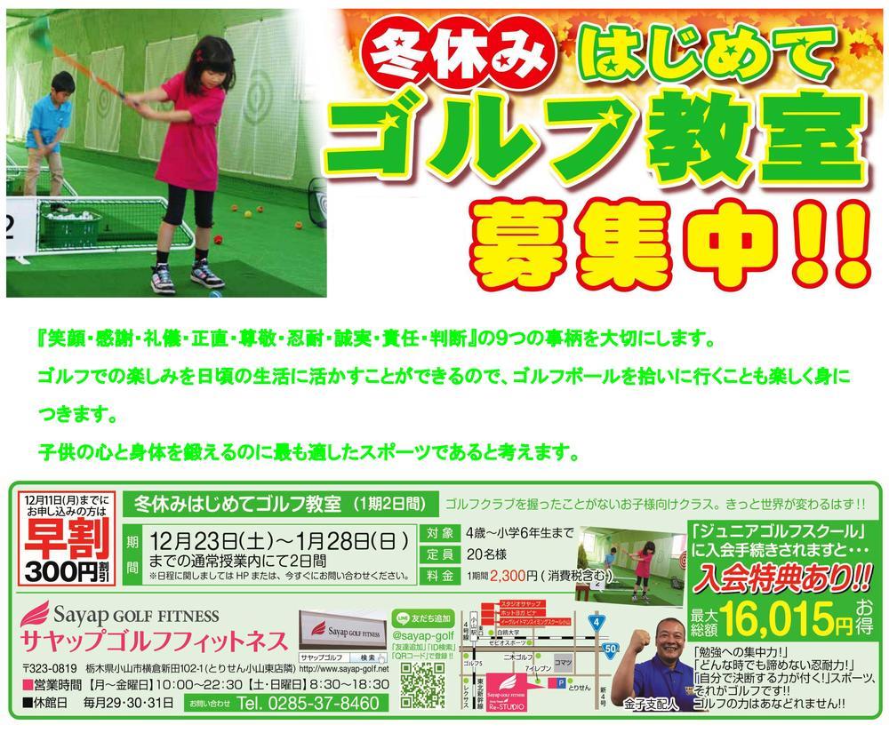 はじめてゴルフ(2017)_01.jpg