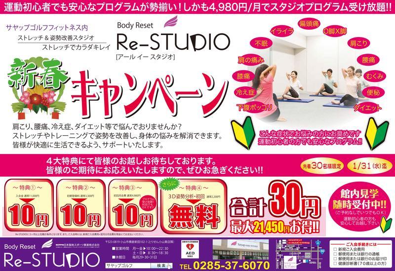Re-STUDIO_A(201801)_01.jpg