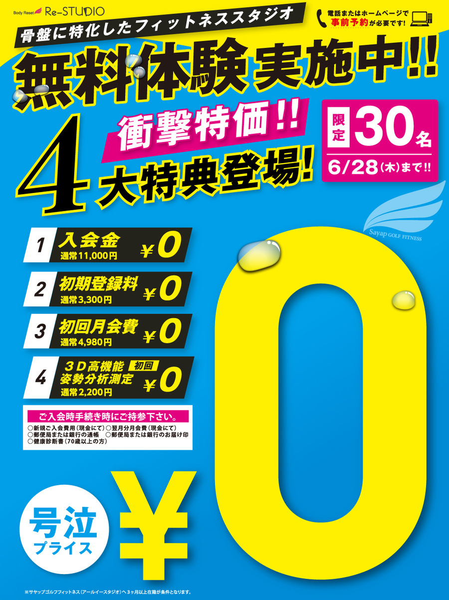 05Re無料体験.jpg
