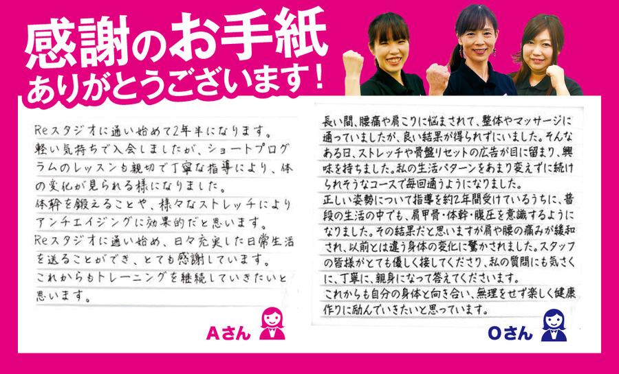 08お客様の手紙.jpg