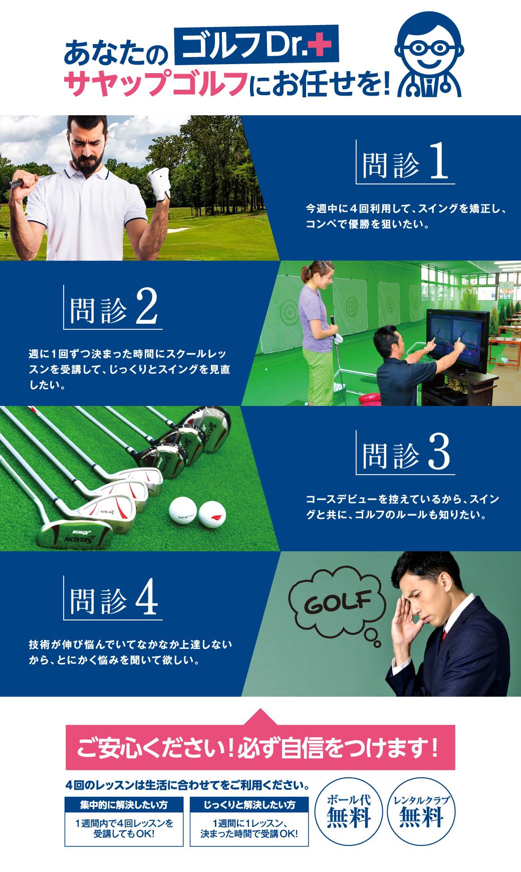 04ゴルフdr.jpg