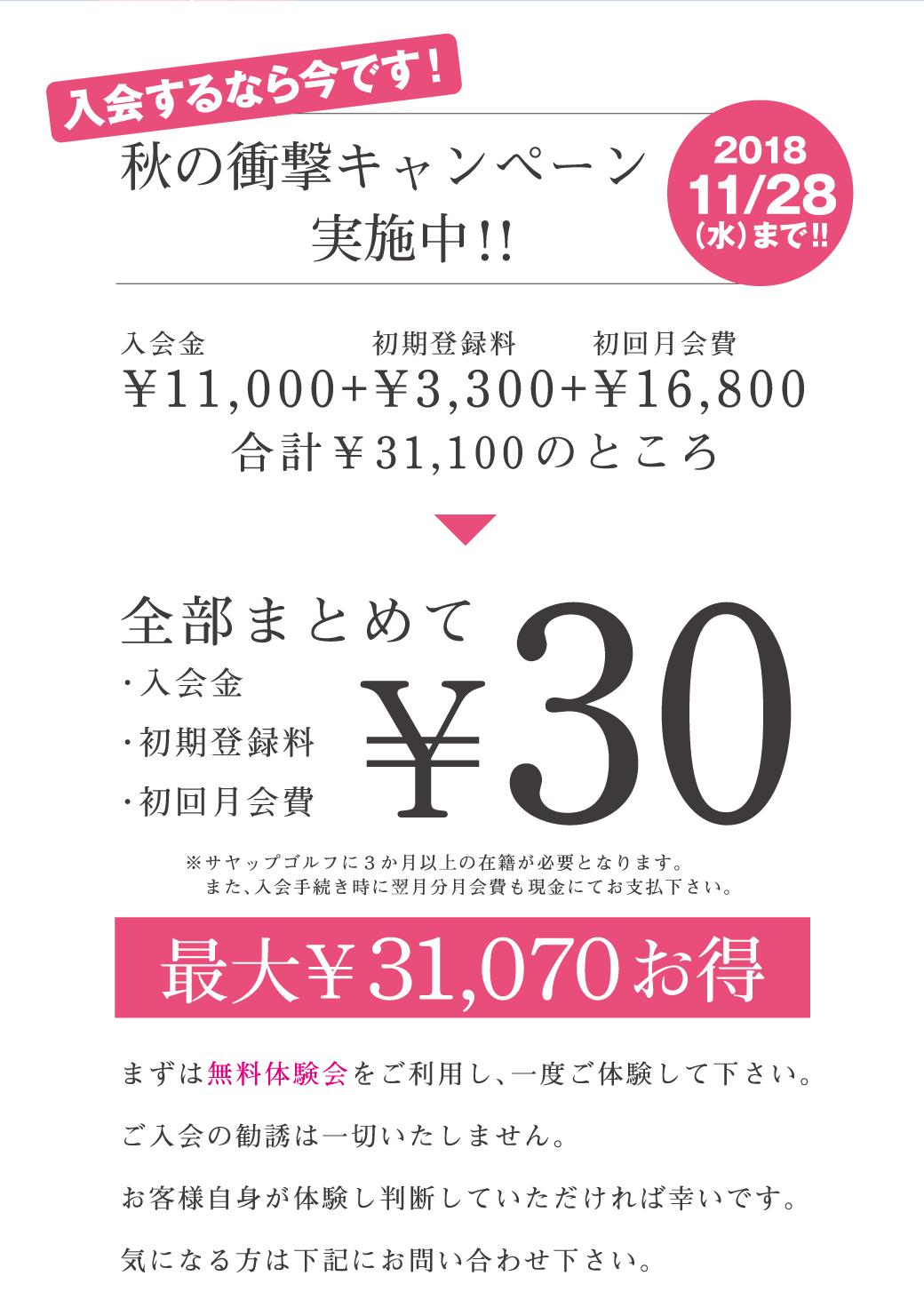 06入会特典.jpg