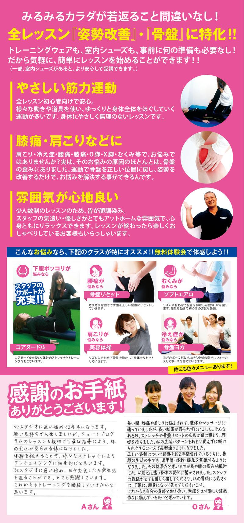 02_Re内容.jpg