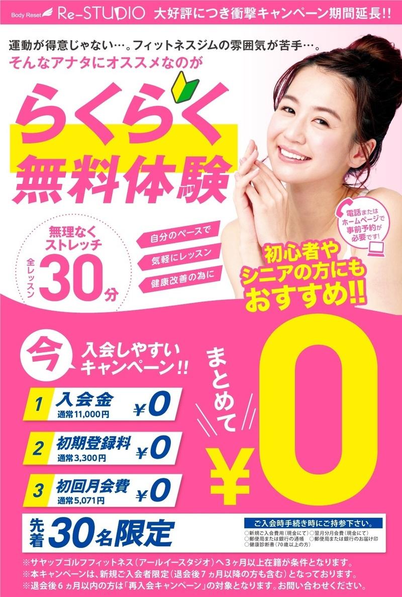 05_Re無料体験.jpg